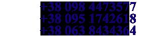 Обращайтесь в Марина Моторс: +38 098 4473577, +38 095 1742618, +38 063 8434364